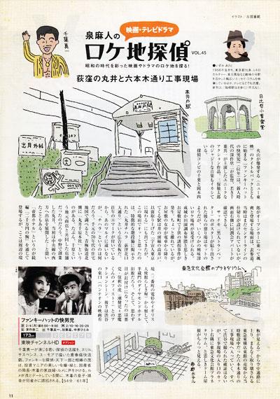 泉麻人のロケ地探偵【2013年2月号】