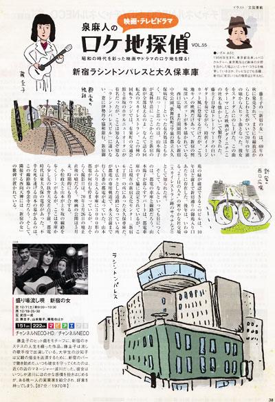泉麻人のロケ地探偵【2013年12月号】
