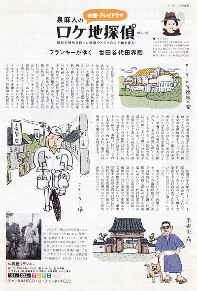 泉麻人のロケ地探偵【2014年1月号】