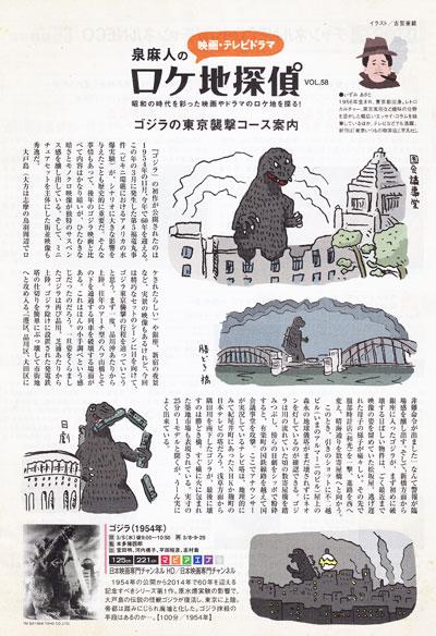 泉麻人のロケ地探偵【2014年3月号】