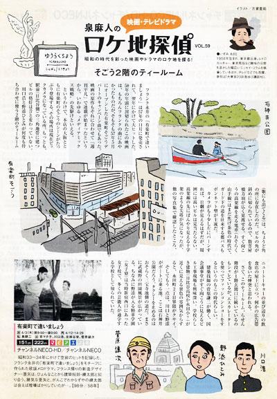 泉麻人のロケ地探偵【2014年4月号】