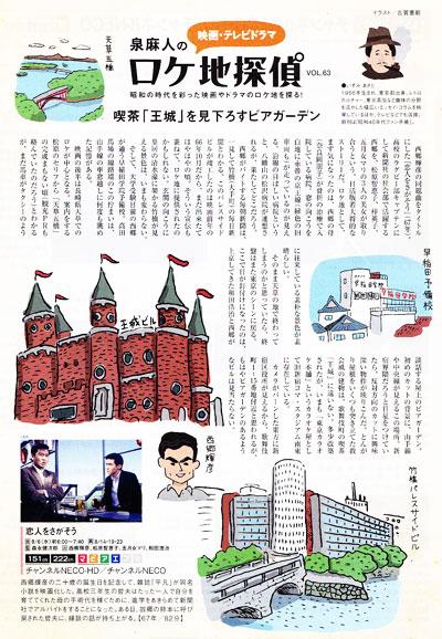 泉麻人のロケ地探偵【2014年8月号】