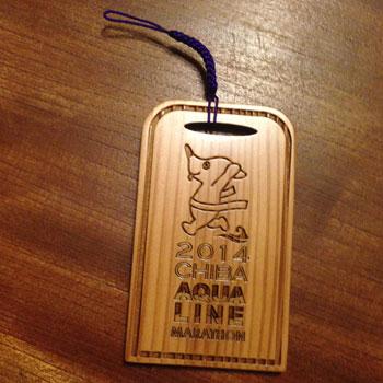 ちばアクアラインマラソン2014