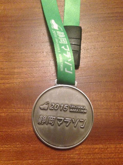 静岡マラソン 2015