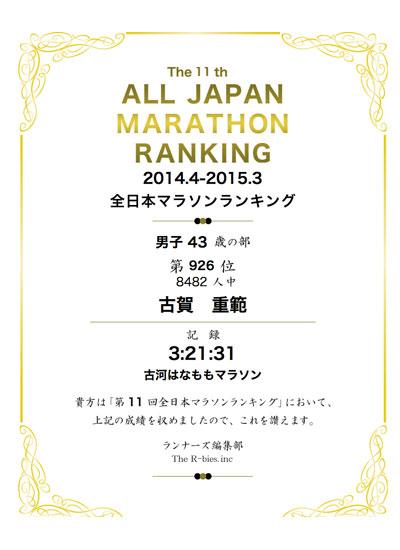 ランネット全日本ランキング