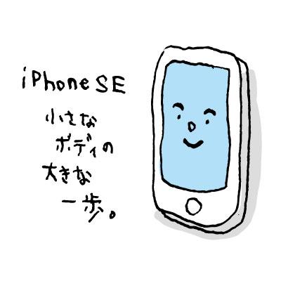 iPhone SEが発表