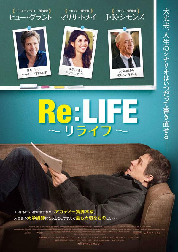 Re:LIFE ~リライフ~
