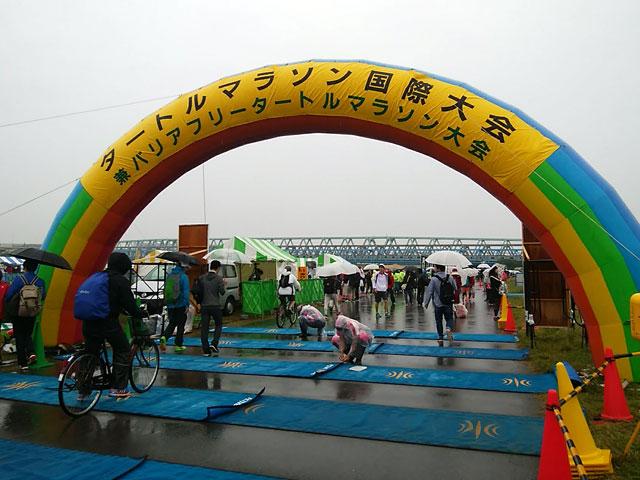 第46回 タートルマラソン国際大会 兼 第20回記念 バリアフリータートルマラソン大会