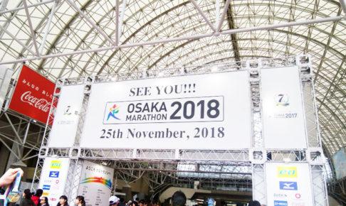 第7回 大阪マラソン2017
