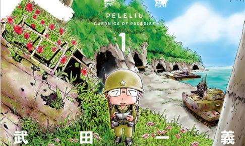ペリリュー ─楽園のゲルニカ─
