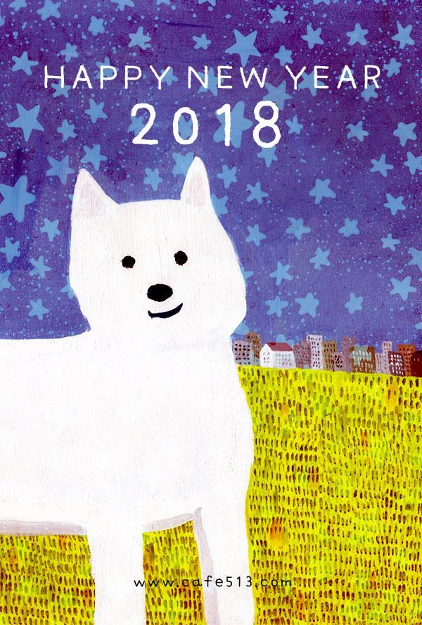 2018年の年賀状
