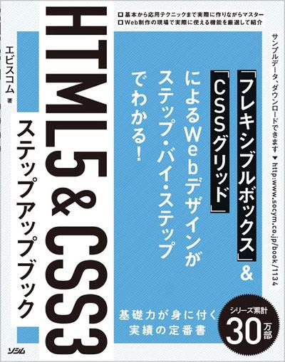 HTML5&CSS3ステップアップブック