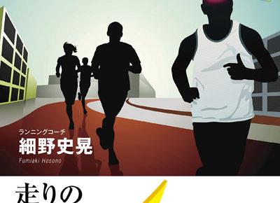 マラソンセンスとランニングIQ
