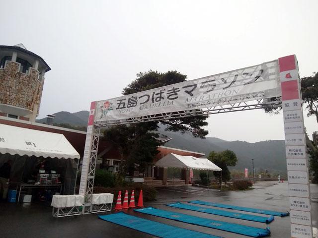 第18回 五島つばきマラソン