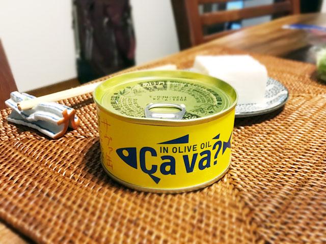 サヴァ缶(オリーブオイル漬け )