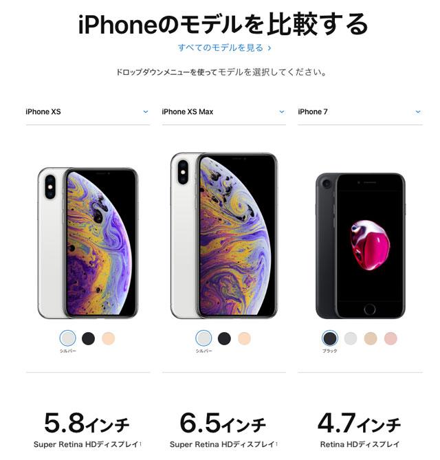 新しいiPhoneが3つ発表された