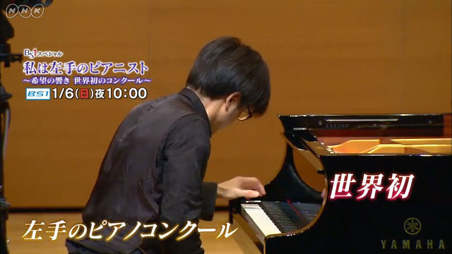 私は左手のピアニスト