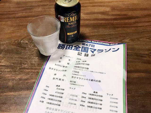 第67回 勝田全国マラソン