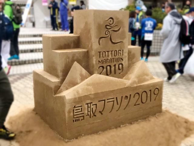 鳥取マラソン2019