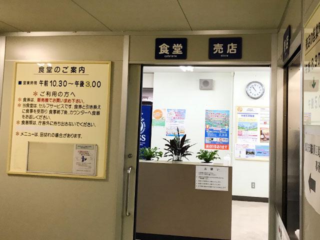 鳥取市役所の社員食堂