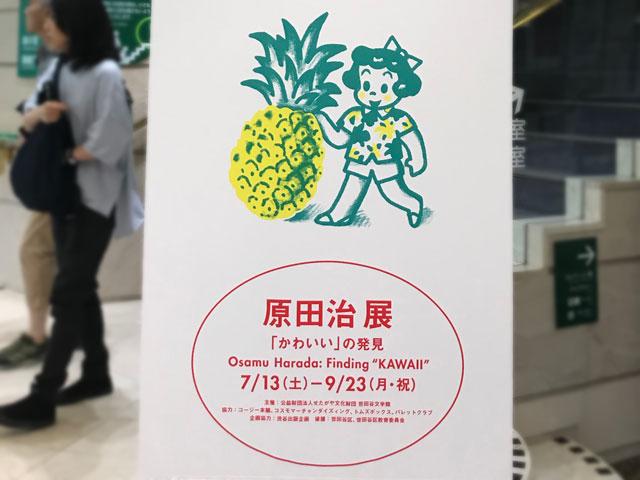 原田治 展 「かわいい」の発見