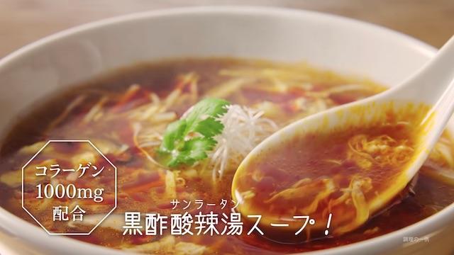 日清ご褒美ラ王 黒酢の酸辣湯麺