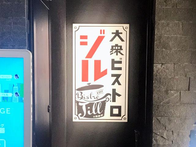 大衆ビストロ ジル 西新宿店