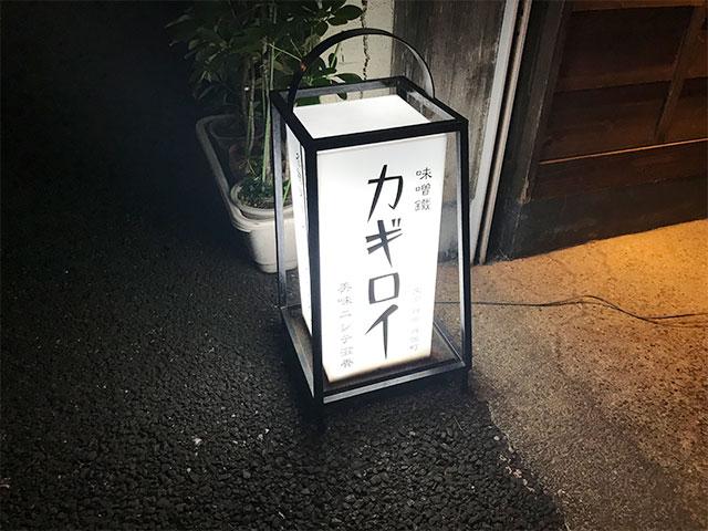 味噌鐡 カギロイ
