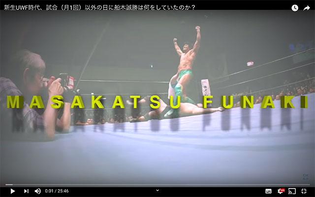 船木さんのYouTube(2)